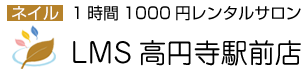 レンタルサロンLMS高円寺駅前店(ネイル) ロゴ